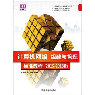 计算机网络组建与管理标准教程(2015-2018版)
