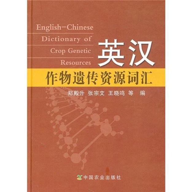 商品详情 - 英汉作物遗传资源词汇 - image  0