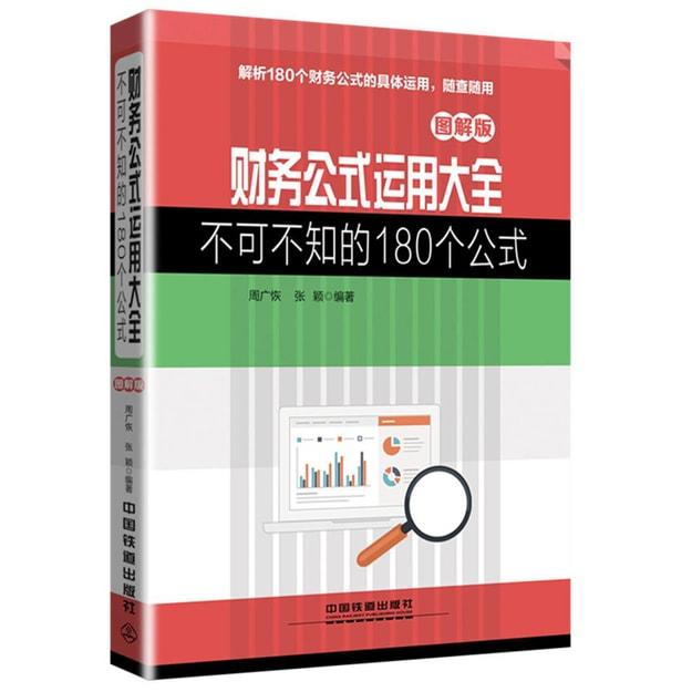 商品详情 - 财务公式运用大全:不可不知的180个公式 图解版 - image  0
