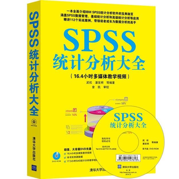 商品详情 - SPSS统计分析大全(附光盘) - image  0