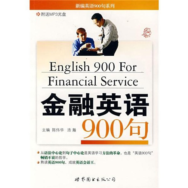 商品详情 - 新编英语900系列:金融英语900句(附光盘1张) - image  0