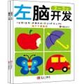 邦臣小红花·左脑开发右脑开发(2-3岁 共2册)