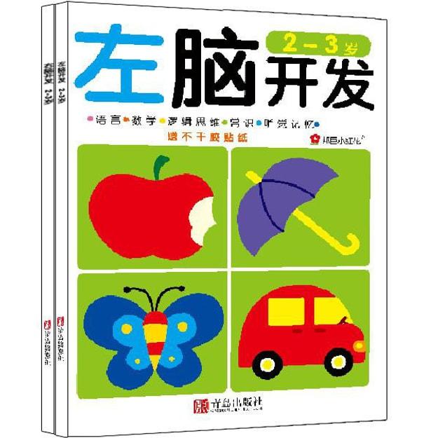商品详情 - 邦臣小红花·左脑开发右脑开发(2-3岁 共2册) - image  0