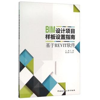 BIM设计项目样板设置指南(基于REVIT软件)