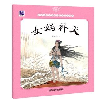 女娲补天/中国名家经典原创图画书乐读本