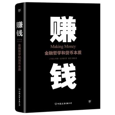 赚钱:金融哲学和货币本质(一本讲透如何赚钱的书,比《原则》更有趣,比《经济学原理》更实战)