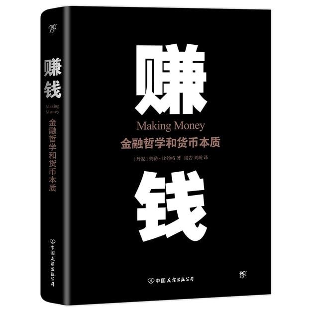 商品详情 - 赚钱:金融哲学和货币本质(一本讲透如何赚钱的书,比《原则》更有趣,比《经济学原理》更实战) - image  0