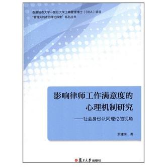 影响律师工作满意度的心理机制研究:社会身份认同理论的视角(香港城市大学-复旦大学)
