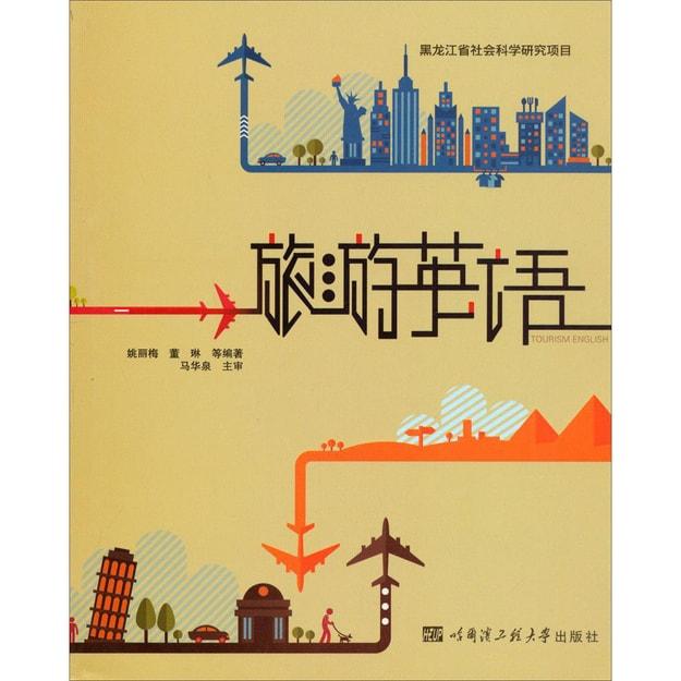 商品详情 - 旅游英语 - image  0