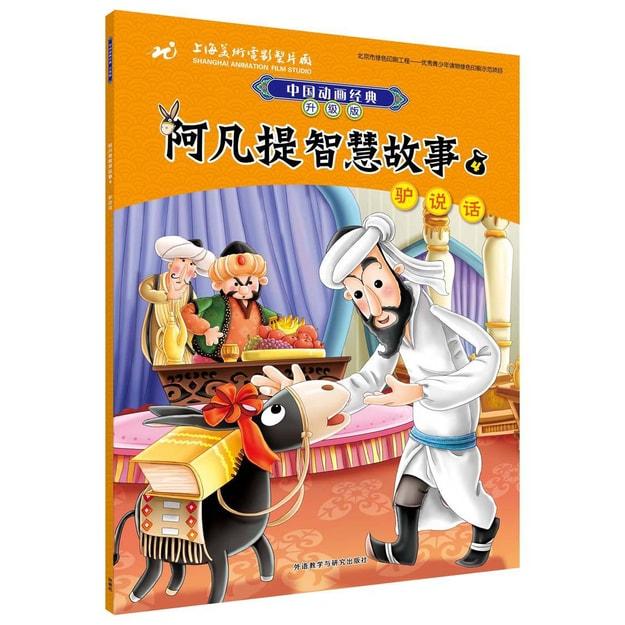 商品详情 - 阿凡提智慧故事4驴说话(中国动画经典升级版) - image  0