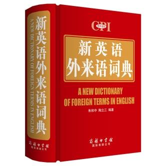 新英语外来语词典(精)