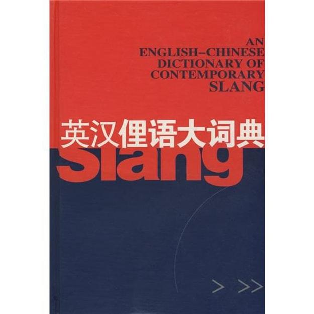 商品详情 - 英汉俚语大词典 - image  0