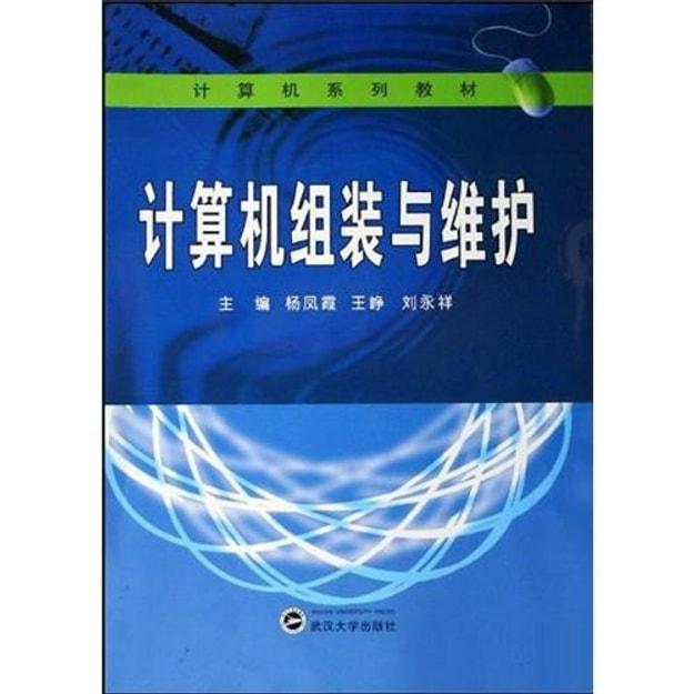 商品详情 - 计算机组装与维护 - image  0