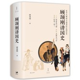 顾颉刚讲国史(京东定制版-精装)
