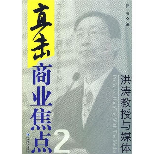 商品详情 - 直击商业焦点2:洪涛教授与媒体 - image  0