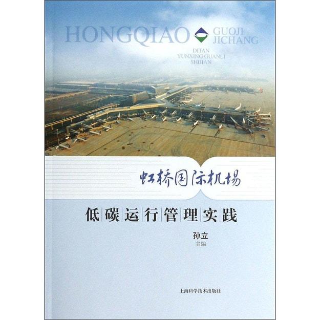 商品详情 - 虹桥国际机场低碳运行管理实践 - image  0