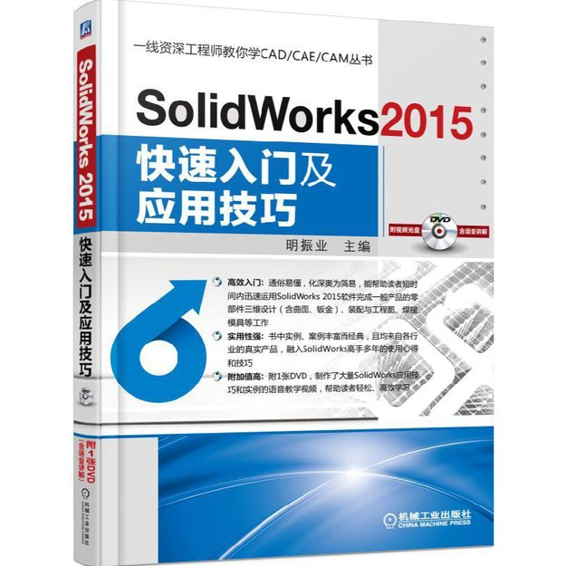 商品详情 - SolidWorks 2015快速入门及应用技巧 - image  0