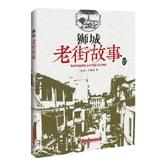 狮城老街的故事