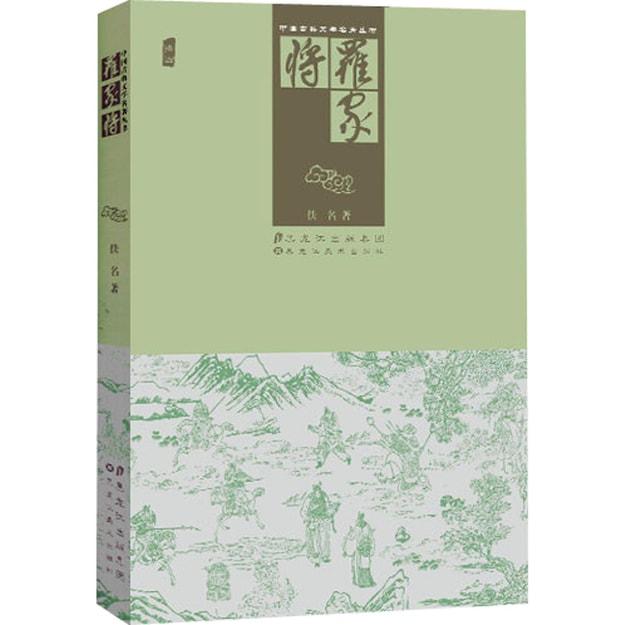 商品详情 - 中国古典文学名著丛书:罗家将 - image  0