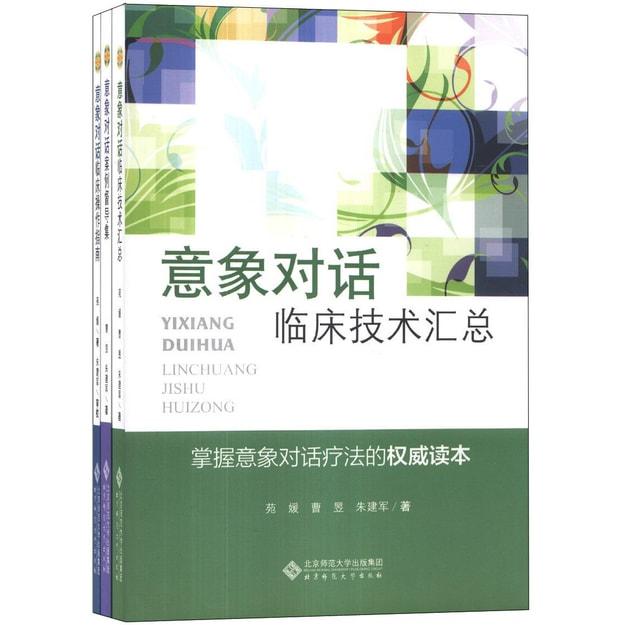 商品详情 - 意象对话20年经典丛书(套装共3册) - image  0