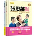 张思莱育儿手记·全新修订版(套装全2册)