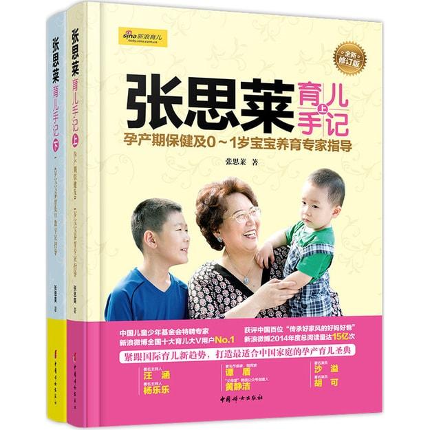 商品详情 - 张思莱育儿手记·全新修订版(套装全2册) - image  0