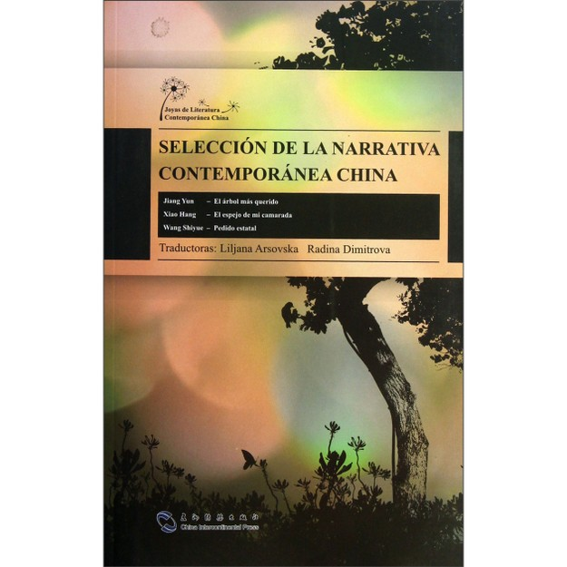 商品详情 - 中国当代文学精选:中国当代中篇小说选(西班牙文) - image  0