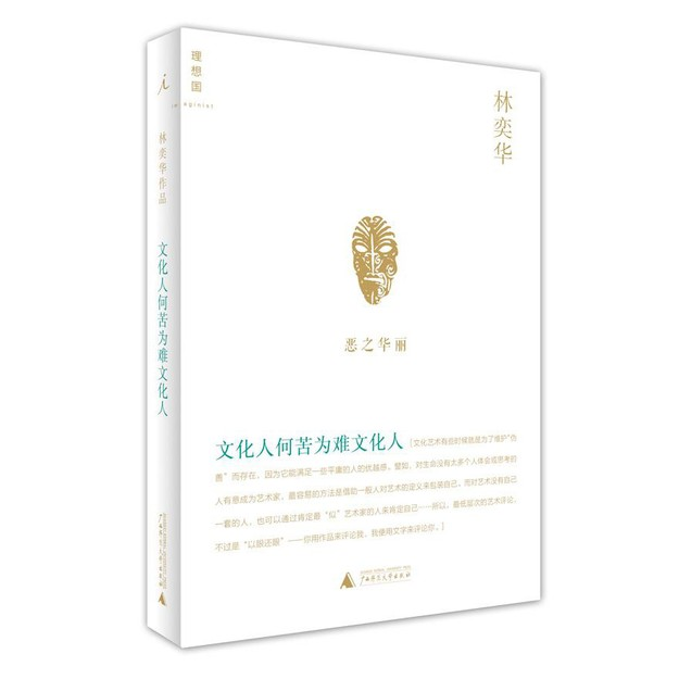 商品详情 - 文化人何苦为难文化人 - image  0