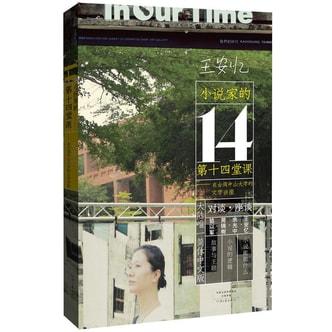 王安忆新作·小说家的第十四堂课——在台湾中山大学的文学讲座(配有大量现场彩色图片)