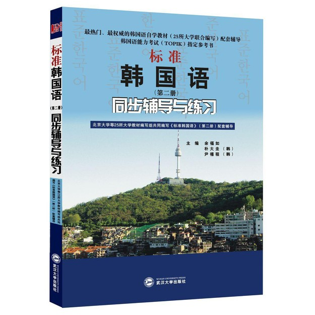 商品详情 - 标准韩国语(第2册)同步辅导与练习(韩国语能力考试TOPIK指定参考书、韩语自学考试指定参考书) - image  0