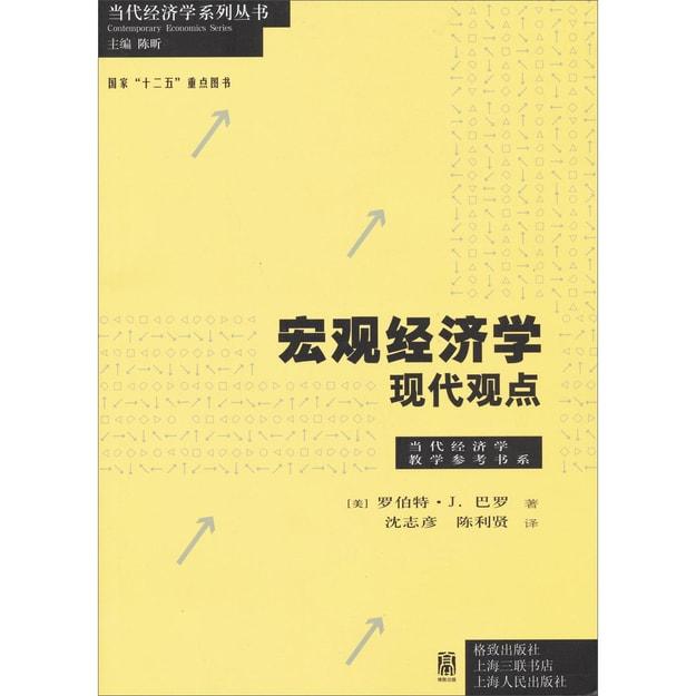 商品详情 - 宏观经济学:现代观点 - image  0
