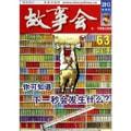 故事会(2013半月刊)(63)(合订本)