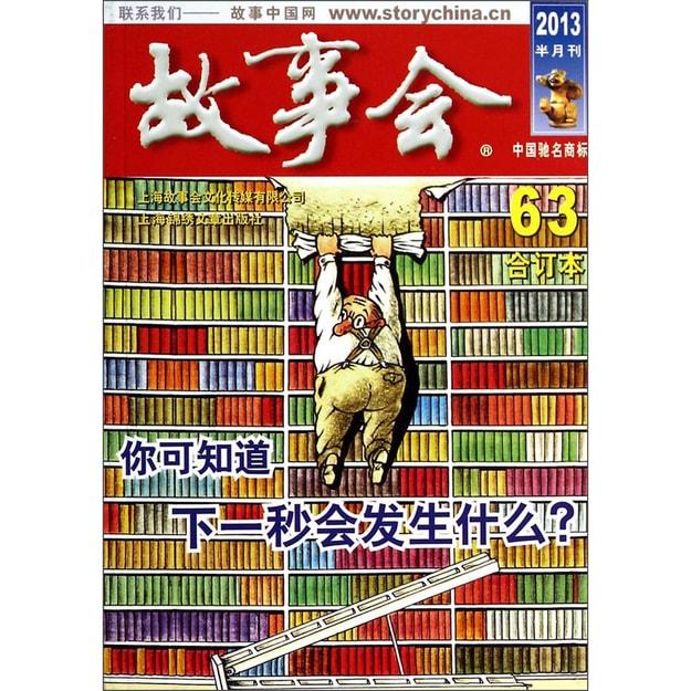 商品详情 - 故事会(2013半月刊)(63)(合订本) - image  0