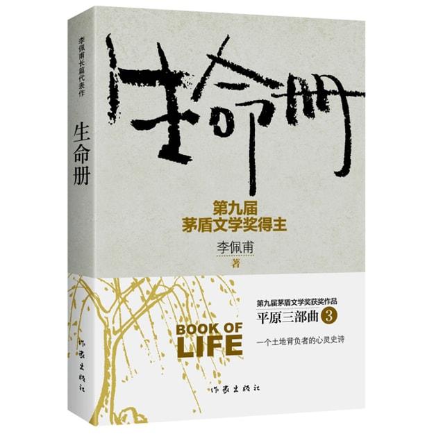 商品详情 - 生命册(新版) - image  0