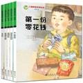 儿童财商教育绘本·零花钱(套装全5册)