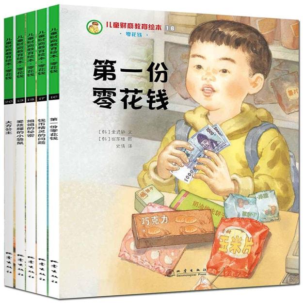 商品详情 - 儿童财商教育绘本·零花钱(套装全5册) - image  0