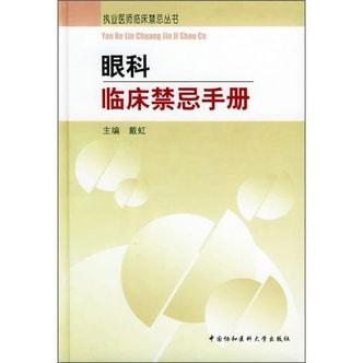 眼科临床禁忌手册