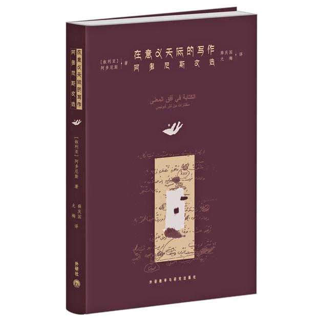 商品详情 - 诺贝尔文学奖提名之作:在意义天际的写作·阿多尼斯文选 - image  0