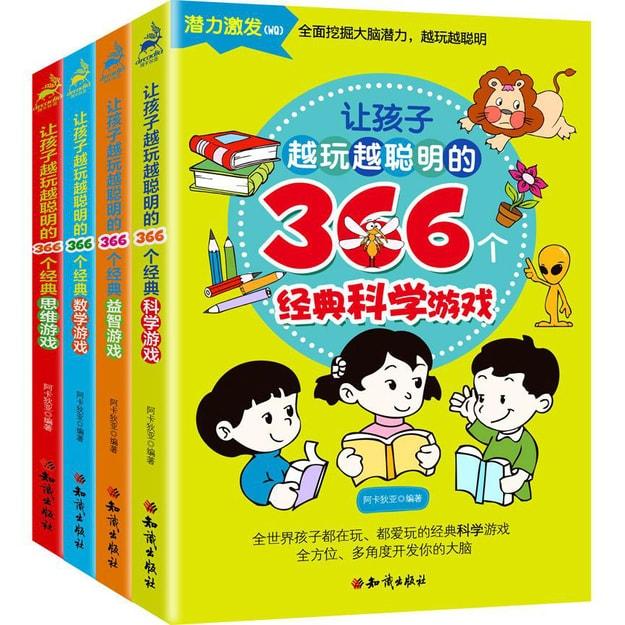 商品详情 - 让孩子越玩越聪明的366个经典游戏系列(套装共4册) - image  0