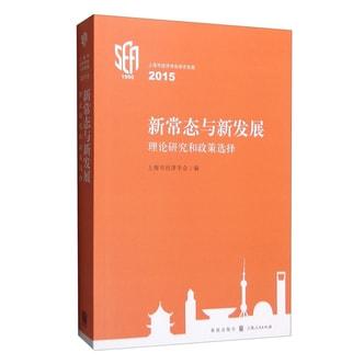 上海市经济学会学术思想2015 新常态与新发展:理论研究和政策选择