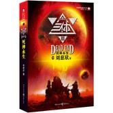 中国科幻基石丛书·三体(3):死神永生