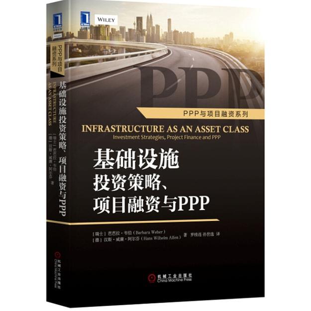 商品详情 - 基础设施投资策略、项目融资与PPP - image  0