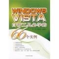 WINDOWS VISTA自带工具必学的66个实例