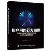 用户网络行为画像 大数据中的用户网络行为画像分析与内容推荐应用