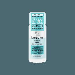 日本 Lecura 婴儿天然油性乳液 无香料 150ml 同时补充水分和油脂 宝宝肌肤清爽不粘腻