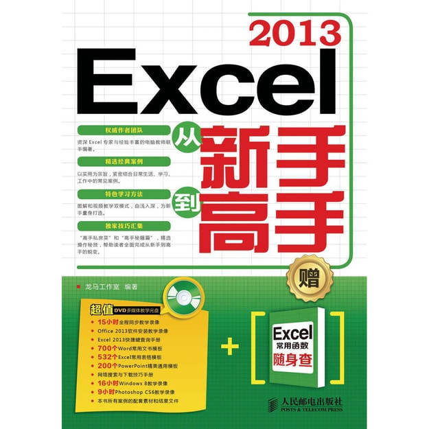 Product Detail - Excel 2013从新手到高手 - image 0