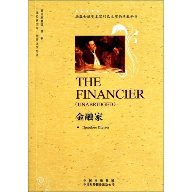 商品详情 - 世界文学名著英语原著版:金融家 - image  0