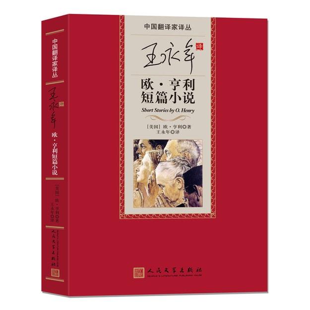 商品详情 - 中国翻译家译丛 王永年译欧·亨利小说 - image  0