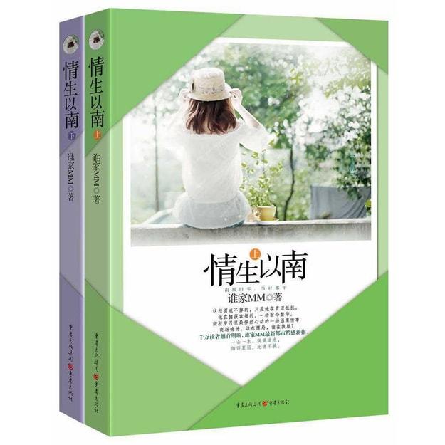 商品详情 - 情生以南(套装上下册) - image  0