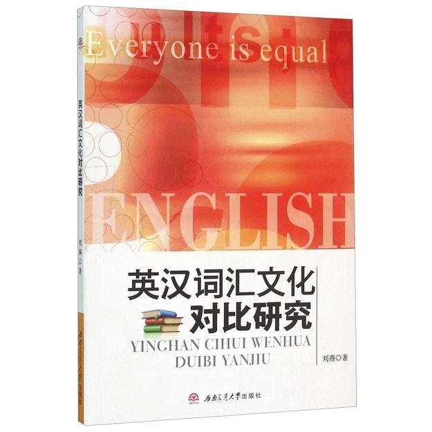 商品详情 - 英汉词汇文化对比研究 - image  0